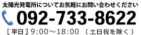 電話番号:092-321-1300
