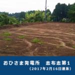 鹿児島県志布志市 おひさま発電所 志布志第1