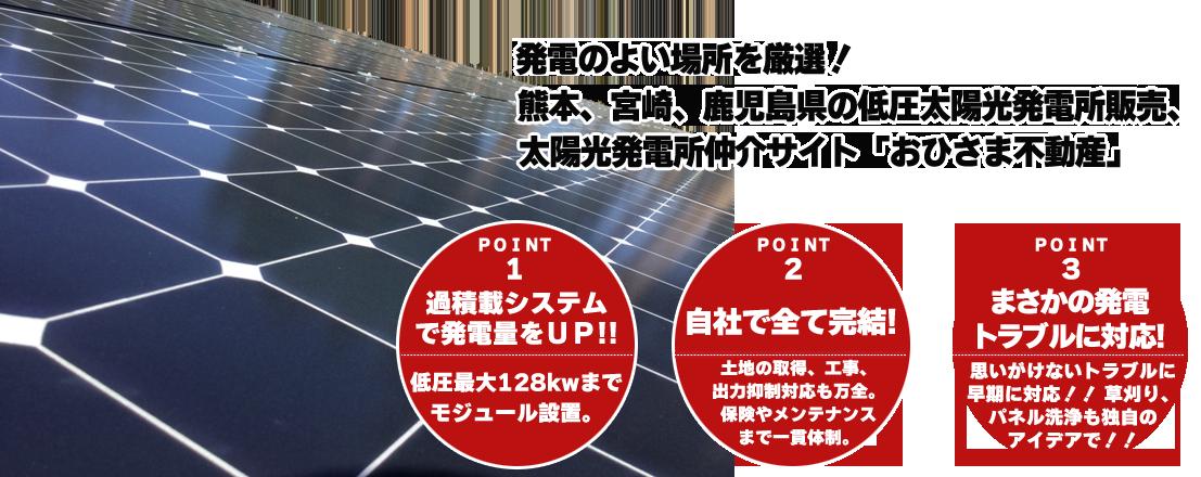 熊本地震復興支援!