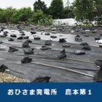 熊本県山鹿市鹿本町 おひさま発電所 鹿本第1