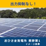 三重県熊野市 おひさま発電所 熊野第1 希少な『抑制なし』案件、1区画限定です!