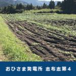 鹿児島県志布志市 おひさま発電所 志布志第4