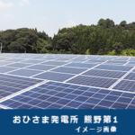 三重県熊野市 おひさま発電所 熊野第1【抑制なし】