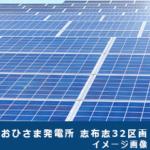 鹿児島県志布志32区画 21円低圧案件 込み込みパック 先行受付開始!