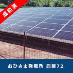 鹿児島県鹿屋市おひさま発電所鹿屋72