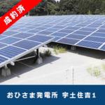 熊本県宇土市おひさま発電所宇土住吉1