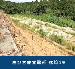 鹿児島県枕崎市 おひさま発電所 枕崎19
