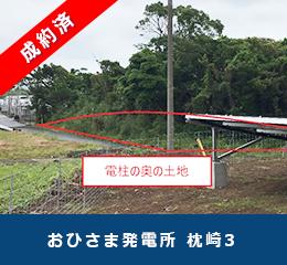 鹿児島県枕崎市 おひさま発電所 枕崎3